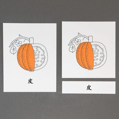 Chinese (Mandarin) Pumpkin Three Part Cards